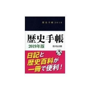 歴史手帳 2019年版 / 吉川弘文館編集部  〔本〕 hmv