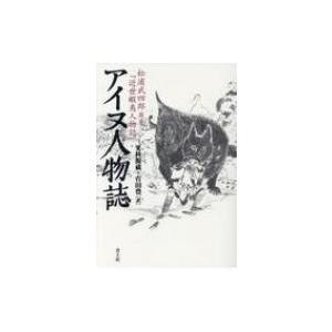 発売日:2018年09月 / ジャンル:社会・政治 / フォーマット:本 / 出版社:青土社 / 発...