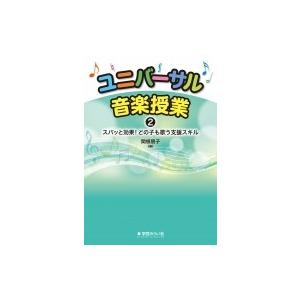 発売日:2019年01月 / ジャンル:語学・教育・辞書 / フォーマット:本 / 出版社:学芸みら...