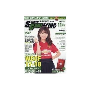 SOCCER GAME KING (サッカーゲームキング) 2018年 11月号 / SOCCER GAME KING編集部  〔雑誌〕|hmv