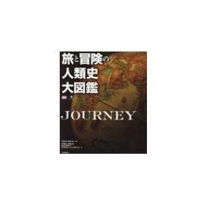 発売日:2018年11月 / ジャンル:実用・ホビー / フォーマット:図鑑 / 出版社:河出書房新...