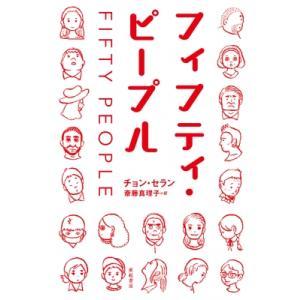 発売日:2018年09月 / ジャンル:文芸 / フォーマット:本 / 出版社:亜紀書房 / 発売国...