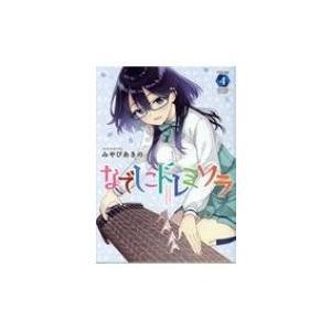 発売日:2018年11月 / ジャンル:コミック / フォーマット:コミック / 出版社:芳文社 /...