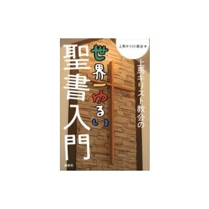 発売日:2018年11月 / ジャンル:哲学・歴史・宗教 / フォーマット:本 / 出版社:講談社 ...