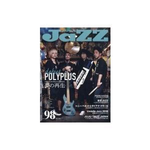 JaZZ JAPAN (ジャズジャパン)vol.98 2018年 11月号 / JaZZ JAPAN編集部  〔雑誌〕|hmv