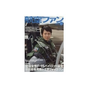 航空ファン 2018年 11月号 / 航空ファン編集部  〔雑誌〕|hmv