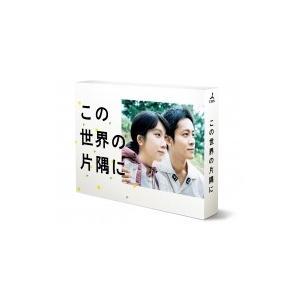 この世界の片隅に DVD-BOX 〔DVD〕