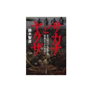 発売日:2018年10月 / ジャンル:文芸 / フォーマット:本 / 出版社:小学館 / 発売国:...