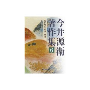 発売日:2018年09月 / ジャンル:文芸 / フォーマット:全集・双書 / 出版社:笠間書院 /...