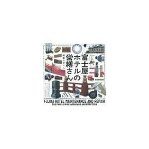 富士屋ホテルの営繕さん 建築の守り人 Lixil BOOKlet / 書籍  〔全集・双書〕|hmv