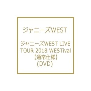 ジャニーズWEST / ジャニーズWEST LIVE TOUR 2018 WESTival 〔DVD〕