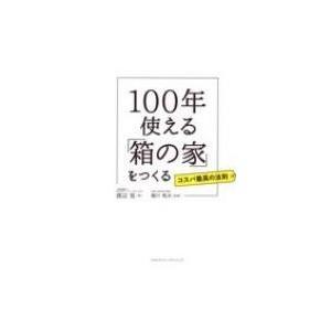 発売日:2018年09月 / ジャンル:建築・理工 / フォーマット:本 / 出版社:クロスメディア...