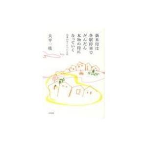 発売日:2018年09月 / ジャンル:文芸 / フォーマット:本 / 出版社:大和書房 / 発売国...