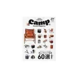 キャンプ・グッズ・マガジン Vol.4 ATMムック / 雑誌  〔ムック〕|hmv