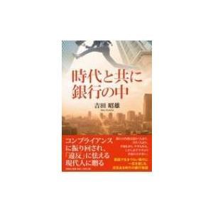 時代と共に銀行の中 / 吉田昭雄  〔本〕|hmv