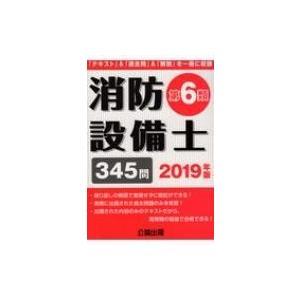 発売日:2018年09月 / ジャンル:建築・理工 / フォーマット:本 / 出版社:公論出版 / ...