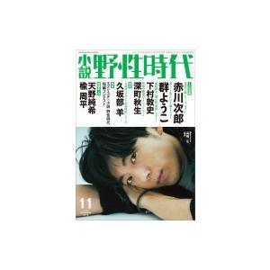 小説野性時代 第180号 2018年 11月号 / 小説野性時代編集部  〔ムック〕