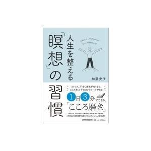 発売日:2018年10月 / ジャンル:哲学・歴史・宗教 / フォーマット:本 / 出版社:日本実業...