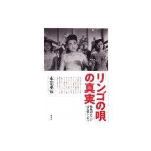 発売日:2018年10月 / ジャンル:哲学・歴史・宗教 / フォーマット:本 / 出版社:青弓社 ...