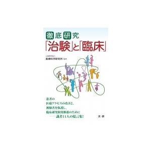 発売日:2018年10月 / ジャンル:物理・科学・医学 / フォーマット:本 / 出版社:法研 /...
