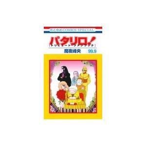パタリロ! 99.9 トリビュート・ファンブック 花とゆめコミックス / 魔夜峰央 マヤミネオ  〔コミック〕|hmv