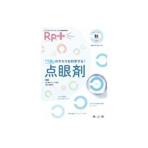 Rp.+ (レシピプラス) Vol.17 No.4 「1滴」のチカラを科学する! 点眼剤 / 吉川啓司  〔本〕|hmv