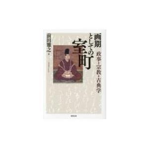画期としての室町 政事・宗教・古典学 / 前田雅之  〔本〕 hmv