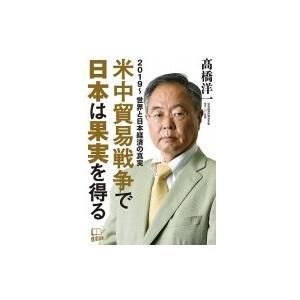 米中貿易戦争で日本は果実を得る 2019〜世界と日本経済の真実 / ?橋洋一  〔本〕|hmv