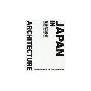 建築の日本展: その遺伝子のもたらすもの / 森美術館  〔本〕 hmv