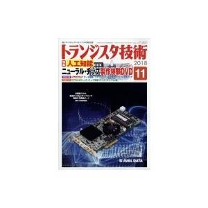 トランジスタ技術 2018年 11月号 / トランジスタ技術編集部 〔雑誌〕
