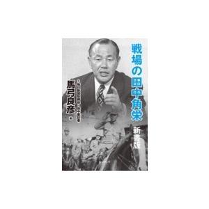 戦場の田中角栄 新書版 / 馬弓良彦 〔新書〕