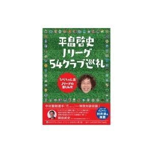 発売日:2018年10月 / ジャンル:実用・ホビー / フォーマット:本 / 出版社:ヨシモトブッ...