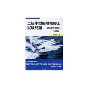二級小型船舶操縦士試験問題 解説と問題 / 片寄洋一  〔本〕