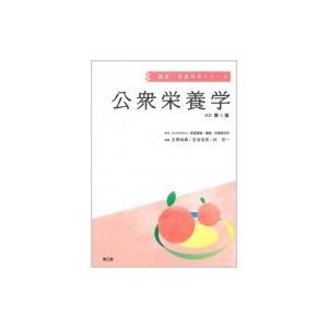 公衆栄養学 健康・栄養科学シリーズ / 古野純典  〔本〕|hmv