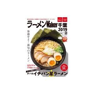 ラーメンWalker千葉 2019 ラーメンウォーカームック / 雑誌 〔ムック〕