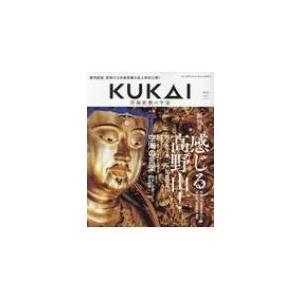 KUKAI 空海密教の宇宙 ムサシムック / 雑誌  〔ムック〕