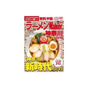 ラーメンWalker神奈川 2019 ラーメンウォーカームック / 雑誌 〔ムック〕