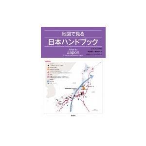 地図で見る日本ハンドブック / レミ・スコシマロ  〔本〕