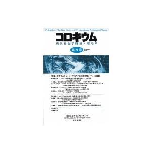 発売日:2018年09月 / ジャンル:社会・政治 / フォーマット:本 / 出版社:東京社会学イン...