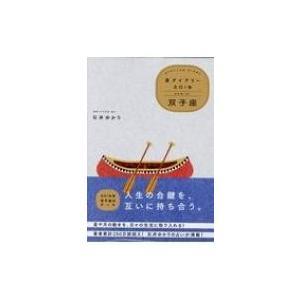 星ダイアリー2019 双子座 2019年版手帳 / 石井ゆかり  〔本〕