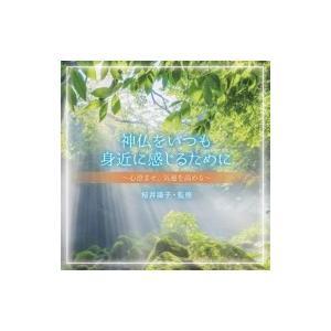 桜井識子 / 神仏をいつも身近に感じるために 〜心澄ませ、気運を高める〜 国内盤 〔CD〕