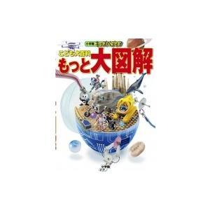 発売日:2018年11月 / ジャンル:実用・ホビー / フォーマット:辞書・辞典 / 出版社:小学...