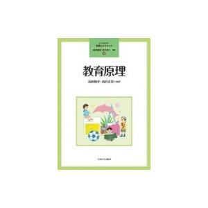 教育原理 よくわかる!教職エクササイズ / 森田健宏  〔全集・双書〕|hmv