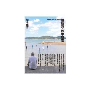 維新派・松本雄吉 1946〜1970〜2016 / 松本雄吉  〔本〕
