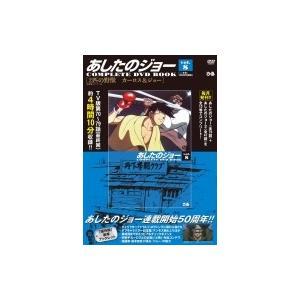 あしたのジョー COMPLETE DVD BOOK Vol.8 / あしたのジョー  〔本〕 hmv