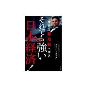 それでも強い日本経済! 世界は新冷戦へ突入 / エミン・ユルマズ  〔本〕|hmv