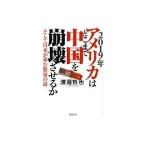 発売日:2018年11月 / ジャンル:社会・政治 / フォーマット:本 / 出版社:徳間書店 / ...