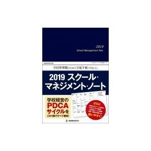 2019スクール・マネジメント・ノート / 教育開発研究所  〔ムック〕|hmv