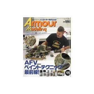 Armour Modelling (アーマーモデリング) 2018年 11月号 / アーマーモデリング(Armour Modelling)編集部 〔雑誌〕