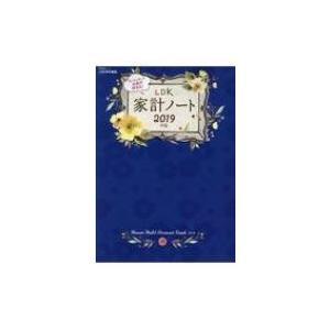 発売日:2018年10月 / ジャンル:実用・ホビー / フォーマット:ムック / 出版社:晋遊舎 ...